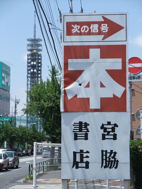 2010_07_30_c_miyawaki_shoten_and_ta