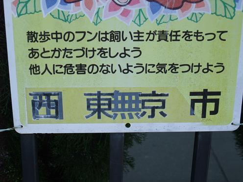 2010_07_30_nishitokyoshi_past_tanas