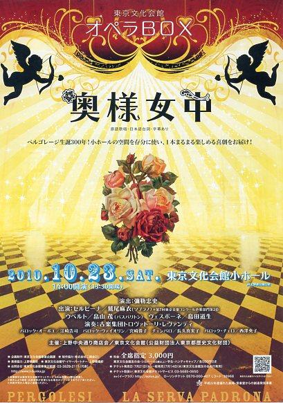告知(再): 東京文化会館オペラB...