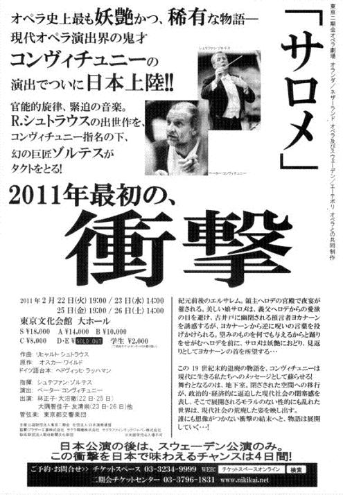 2011_02_05_a_salome_flyer1_2
