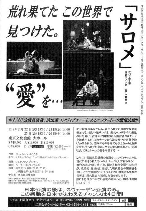 2011_02_05_b_salome_flyer2_2